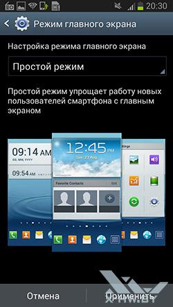 Режим главного экрана Samsung Galaxy Premier. Рис. 2