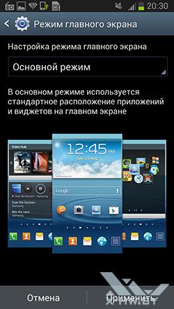 Режим главного экрана Samsung Galaxy Premier. Рис. 1