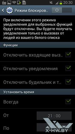 Параметры режима блокировки Samsung Galaxy Premier