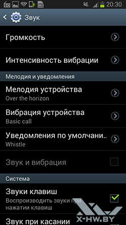 Параметры звука на Samsung Galaxy Premier. Рис. 2