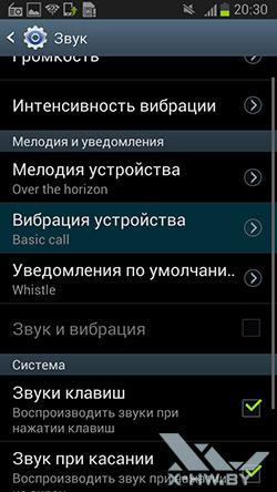 Параметры звука на Samsung Galaxy Premier. Рис. 1