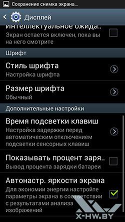 Параметры дисплея Samsung Galaxy Premier. Рис. 2