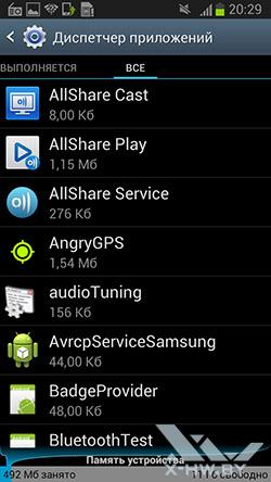 Диспетчер приложений на Samsung Galaxy Premier. Рис. 1