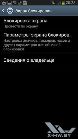 Настройка экрана блокировки на Samsung Galaxy Premier