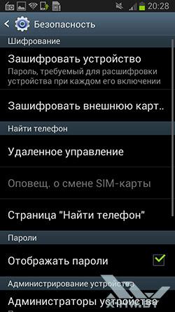Настройка безопасности на Samsung Galaxy Premier