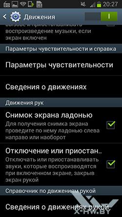 Настройка Движения на Samsung Galaxy Premier. Рис. 4