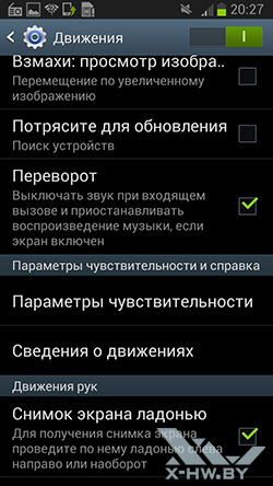 Настройка Движения на Samsung Galaxy Premier. Рис. 2