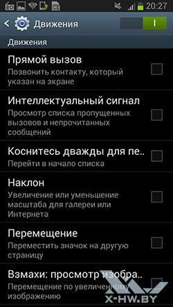 Настройка Движения на Samsung Galaxy Premier. Рис. 1