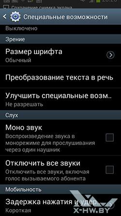 Специальные возможности Samsung Galaxy Premier. Рис. 3