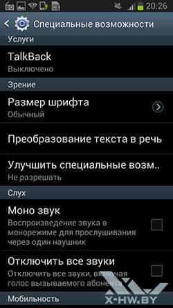 Специальные возможности Samsung Galaxy Premier. Рис. 2