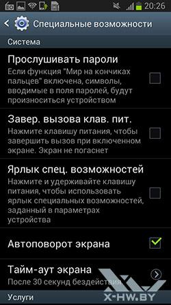 Специальные возможности Samsung Galaxy Premier. Рис. 1