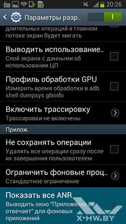 Параметры разработки Samsung Galaxy Premier. Рис. 4