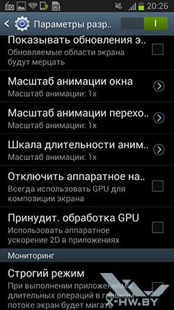 Параметры разработки Samsung Galaxy Premier. Рис. 3