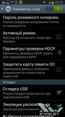 Параметры разработки Samsung Galaxy Premier. Рис. 1