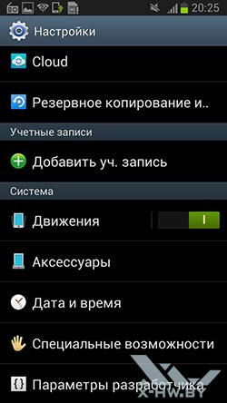 Настройки Samsung Galaxy Premier. Рис. 3