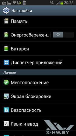 Настройки Samsung Galaxy Premier. Рис. 2