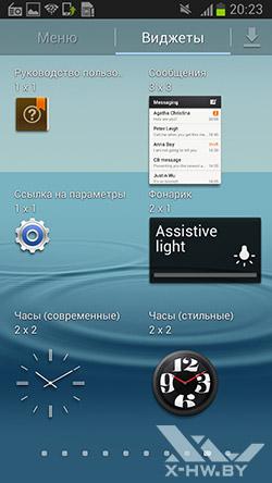 Виджеты на Samsung Galaxy Premier. Рис. 1