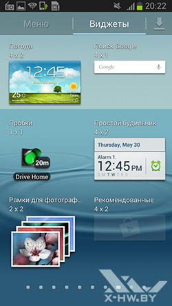 Виджеты на Samsung Galaxy Premier. Рис. 2