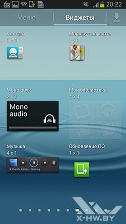 Виджеты Samsung Galaxy Premier. Рис. 6
