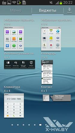Виджеты Samsung Galaxy Premier. Рис. 5