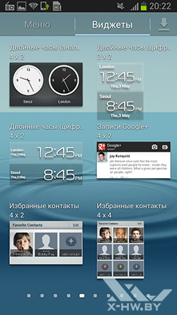 Виджеты Samsung Galaxy Premier. Рис. 4