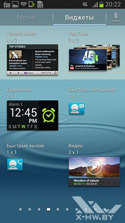 Виджеты Samsung Galaxy Premier. Рис. 3