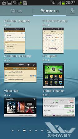 Виджеты Samsung Galaxy Premier. Рис. 2