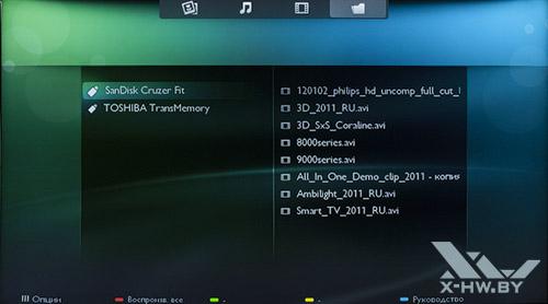 Список файлов на флэш-карте на Philips 46PFL8007T