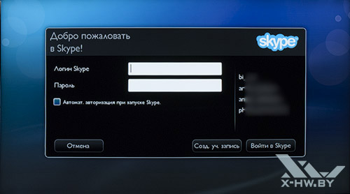 Вход в Skype на Philips 46PFL8007T