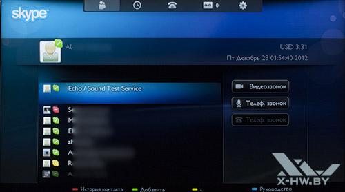 Контакты в Skype на Philips 46PFL8007T