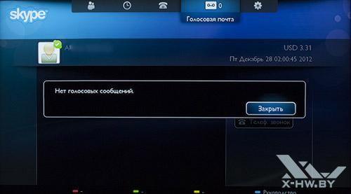 Голосовые сообщения в Skype на Philips 46PFL8007T