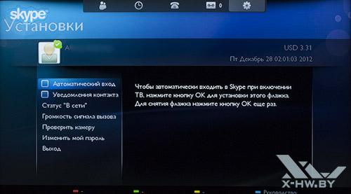 Настройки Skype на Philips 46PFL8007T