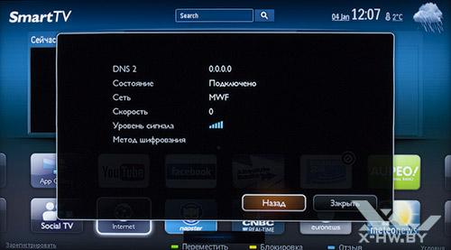 Информация о беспроводном подключении на Philips 46PFL8007T