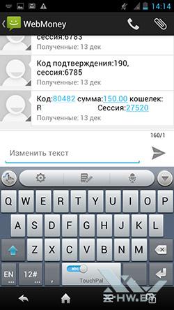 SMS на Sharp SH631W