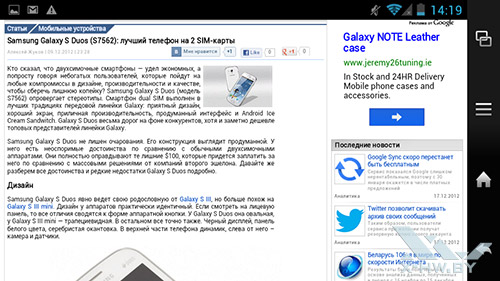 Браузер Chrome на Sharp SH631W. Рис. 4