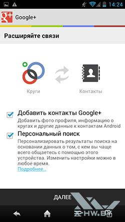 Клиент Google+ на Sharp SH631W. Рис. 1