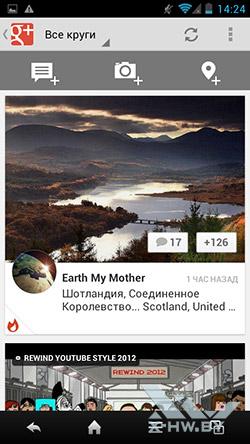 Клиент Google+ на Sharp SH631W. Рис. 2