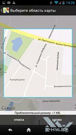Карты Google на Sharp SH631W. Рис. 4