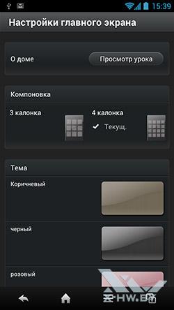 Настройки Feel UX на Sharp SH631W. Рис. 1
