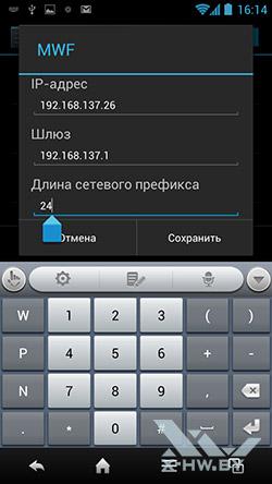 Специализированная раскладка на клавиатуре TouchPal на Sharp SH631W. Рис. 4