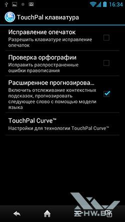 Настройка клавиатуры TouchPal на Sharp SH631W. Рис. 4