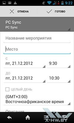 Календарь на Sharp SH530U. Рис. 2