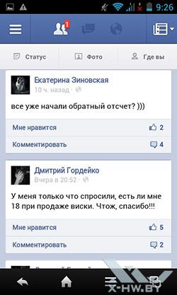 Клиент Facebook на Sharp SH530U. Рис. 2