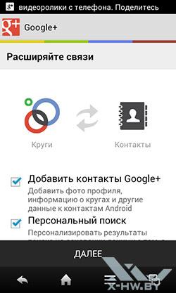 Клиент Google+ на Sharp SH530U. Рис. 1