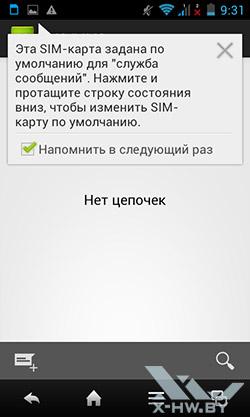 SMS-сообщения на Sharp SH530U. Рис. 1