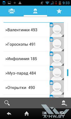 Контакты на Sharp SH530U. Рис. 2