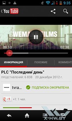 Клиент YouTube на Sharp SH530U. Рис. 2