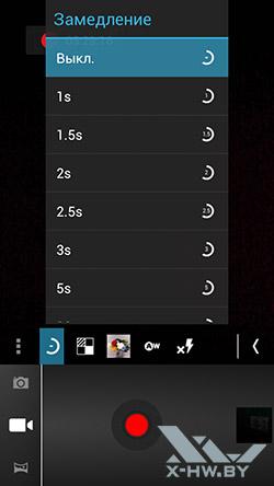 Настройка замедления для съемки видео камерой Highscreen Alpha GTR