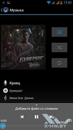 Музыкальный плеер на Highscreen Alpha GTR. Рис. 2