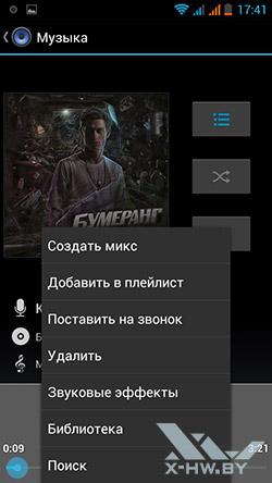 Музыкальный плеер на Highscreen Alpha GTR. Рис. 3